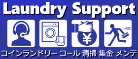 ランドリーサポート、コインランドリーコール、清掃、集金、メンテナンス