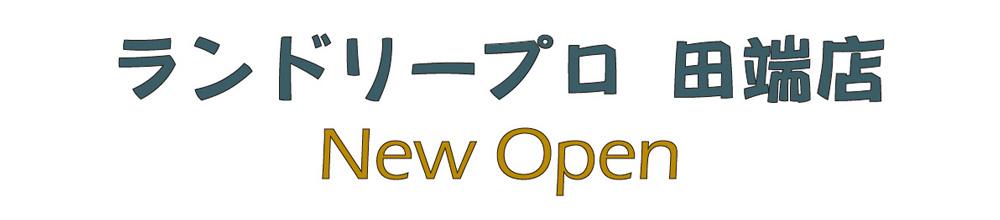 ランドリープロ 田端店、新規オープン、田端駅から徒歩3分